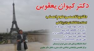 درمان های طب سنتی ایرانی - کلینیک تخصصی دکتر کیوان یعقوبی