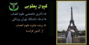 طب-سنتی-گیاهان-دارویی-تهران-دکتر-کیوان-یعقوبی