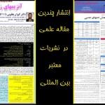 مقالات علمی پژوهشی دکتر کیوان یعقوبی