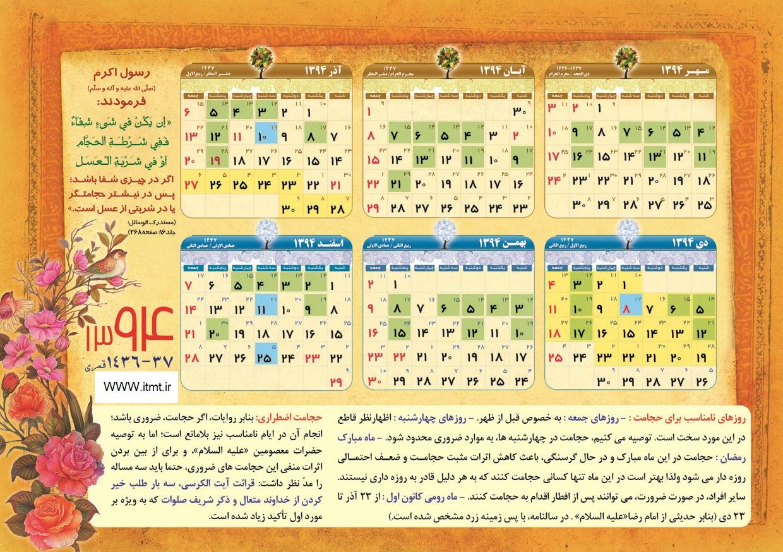 حزیران سال 1394 - یکی از بهترین روزهای حجامت در سال
