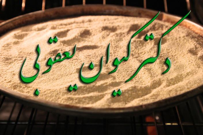 سویق چیست؟ خواص سویق در طب سنتی