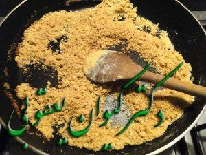 طرز-درست-کردن-سویق سویق چیست؟ خواص سویق در طب سنتی