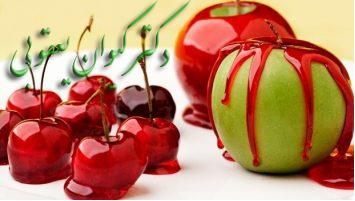 گیلاس و سیب تقویت قوای جنسی مردان و زنان