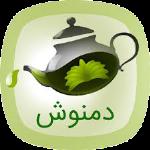 Herbal Tea Traditional medicine دمنوش گیاهی لاغری طب سنتی