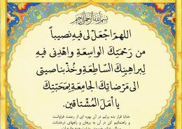 حروف-ابجد-دعا-نويسی-باطل-السحر