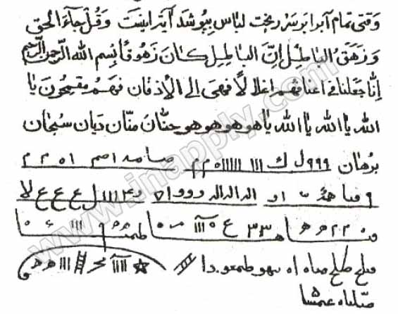 حروف-ابجد-دعا-نویسی-باطل-السحر