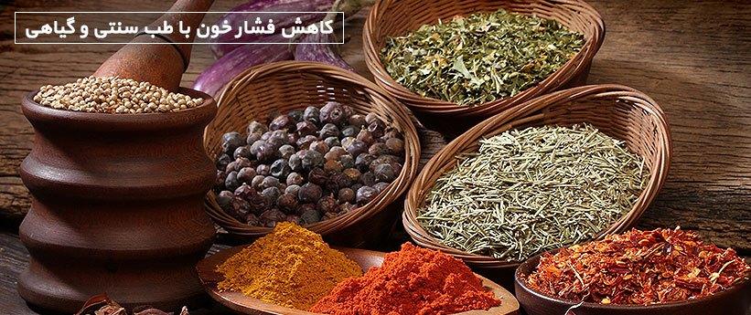 کاهش فشار خون با طب سنتی و گیاهان دارویی