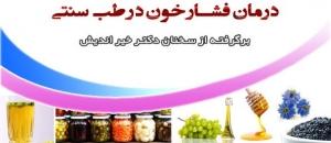درمان فشار خون با طب سنتی گیاهان دارویی