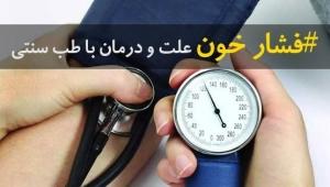 کاهش افزایش فشار خون بالا پایین با طب سنتی گیاهان دارویی