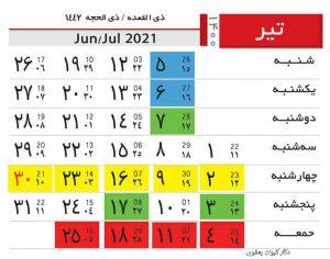تقویم-حجامت-تیرماه-1400-دکتر-کیوان-یعقوبی-