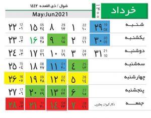 تقویم-حجامت-خرداد-1400دکتر-کیوان-یعقوبی-