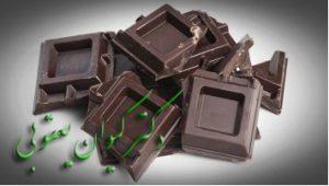 شکلات تلخ تقویت قوای جنسی مردان و زنان