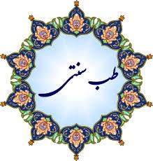 طب سنتی ایرانی- دکتر کیوان یعقوبی